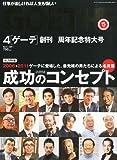GOETHE (ゲーテ) 2011年 04月号 [雑誌]