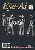 Eye-Ai [Japan] Dec 2014 (単号) [雑誌]