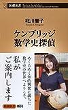 ケンブリッジ数学史探偵 (新潮新書) -
