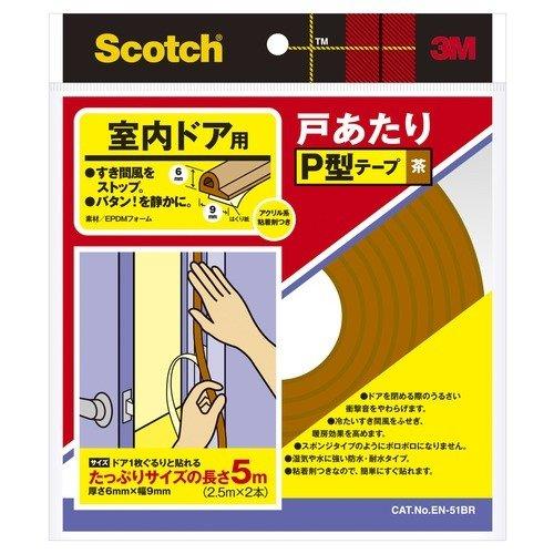 スコッチ(R) 室内ドア用戸あたりP型テープ 6mm×9mm×5m 茶 1本 EN-51BR