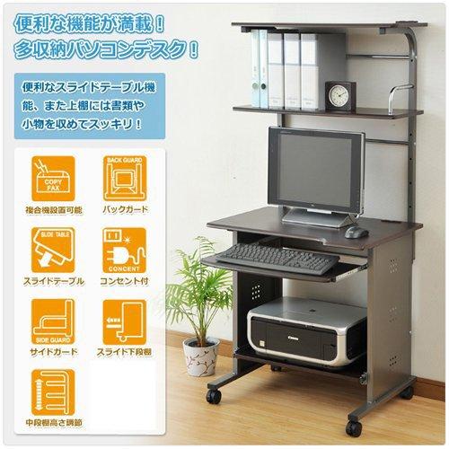 山善(YAMAZEN) サイバーコム 多収納パソコンデスク(幅75ハイタイプ) ダークブラウン EST-75H(DBR/BR)