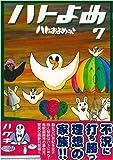 ハトのおよめさん 7 (7) (アフタヌーンKCデラックス)