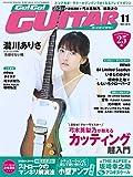 Go ! Go ! GUITAR (ギター)  2016年11月号