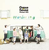 Goose house phrase #03 Wandering