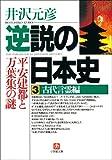 逆説の日本史3 古代言霊編/平安建都と万葉集の謎 (小学館文庫)