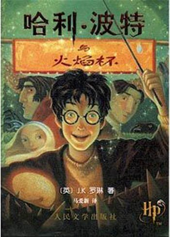 Harry Potter and the Goblet of Fire (Harry Potter, #4) (Simplified Chinese Characters)