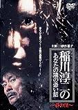 稲川淳二のあなたの隣の恐い話~春の怪~ [DVD]