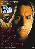 ナイト・アンド・ザ・シティ HDマスター版[DVD]