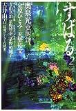 すばる 2009年 02月号 [雑誌]