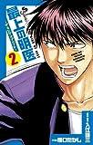 最上の明医〜ザ・キング・ オブ・ニート〜 2 (少年サンデーコミックス)