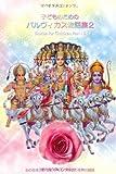 子どものためのバル ヴィカス物語集2 — 心の花をさかせよう インド神話と世界の説話