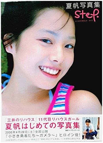 夏帆写真集 step in 小さき勇者たち ガメラ