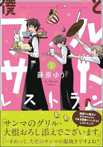 僕とフルサトレストラン 1巻 (IDコミックス ZERO-SUMコミックス)