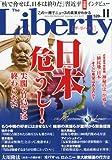 The Liberty (ザ・リバティ) 2012年 11月号 [雑誌]