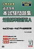 2014年度採用版 過去5年本試験問題集 労働基準監督官A (公務員試験)