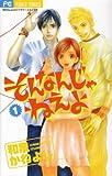 そんなんじゃねえよ (1) (Betsucomiフラワーコミックス)