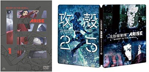 【Amazon.co.jp限定】攻殻機動隊ARISE 1 (特製スチールブック付) [DVD]