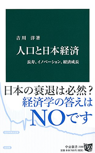 人口と日本経済 - 長寿、イノベーション、経済成長 (中公新書 2388)
