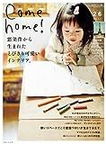Come home! Vol.26 (私のカントリー別冊)