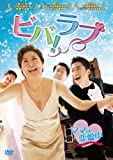 ビバ!ラブ [DVD]