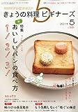 NHK きょうの料理ビギナーズ 2011年 05月号 [雑誌]
