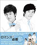 ロマンスが必要 ブルーレイBOX 2[Blu-ray/ブルーレイ]