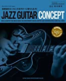 JAZZ GUITAR CONCEPT(CD付) (jazz guitar book Presents)