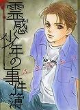 霊感少年の事件簿 (LGAコミックス)