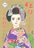 紅匂ふ(1)-うすべにの章・百年に一度の舞妓- (講談社漫画文庫 や 1-49)
