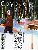 Coyote (コヨーテ)No.33 特集:冒険へのレッスン