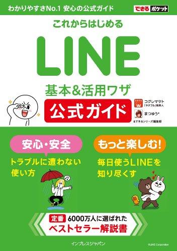 「LINE」よく分からない機能とは?