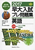 Amazon.co.jp早大入試プレ問題集英語 2017