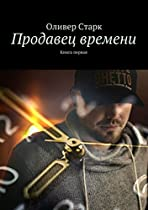 : (russian Edition)