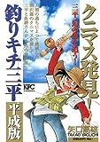 釣りキチ三平 平成版 クニマス発見! 三平、幻の魚を追う! (講談社プラチナコミックス)