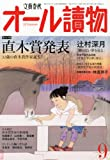 オール讀物 2012年 09月号 [雑誌]
