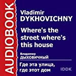 Where's the Street Where's This House [Russian Edition] | Vladimir Dykhovichny,Moris Slobodskoy