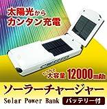 大容量ソーラー充電器!ソーラーチャージャー12000mAh/ホワイト