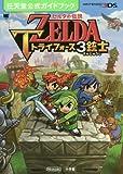 ゼルダの伝説 トライフォース3銃士: 任天堂公式ガイドブック (ワンダーライフスペシャル NINTENDO 3DS任天堂公式ガイドブッ)