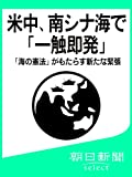 米中、南シナ海で「一触即発」 「海の憲法」がもたらす新たな緊張 (朝日新聞デジタルSELECT)
