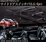 エクストレイル T32 日産 内装 サイドドア インテリアパネル 4P ピアノブラック/3D立体 フロント リア スウィッチ周り インテリアカバー インテリアガーニッシュ 内装品 カスタム パーツ/サンルーフ有/無対応形状