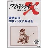 プロジェクトX 挑戦者たち 第VII期 復活の日 ロボット犬にかける [DVD]