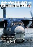 航空情報 2012年 01月号