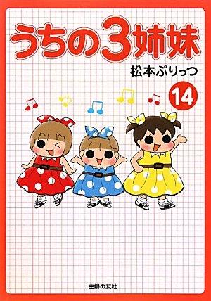 うちの3姉妹 14 - 松本ぷりっつ/主婦の友社【本が好き!】