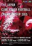 「第39回日本クラブユースサッカー選手権(U-18)大会」大会プログラム (「日本クラブユースサッカー選手権(U-18)大会」大会プログラム)