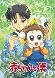 赤ちゃんと僕 第3巻 [DVD]