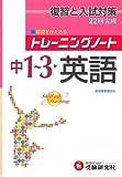 中学1~3年英語 (トレーニングノート)
