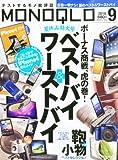 MONOQLO (モノクロ) 2010年 09月号 [雑誌]