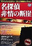 サスペンス&ミステリーコミック本格セレクション / 西村 京太郎 のシリーズ情報を見る