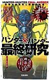 ハンター×ハンター最終研究 (サクラ新書)
