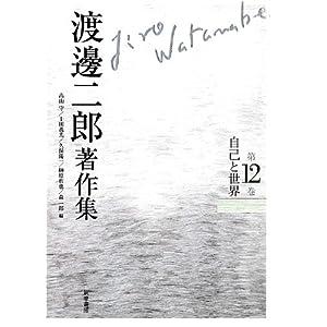 渡邊二郎著作集12 自己と世界 (渡邊二郎著作集(全12巻))